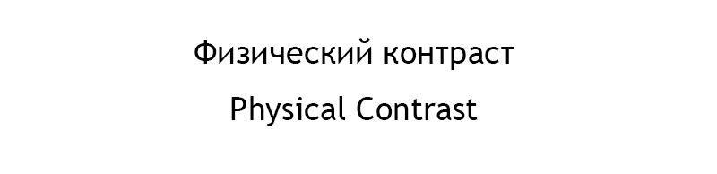 Physical Contrast